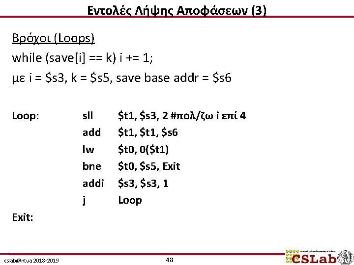 Εντολές Λήψης Αποφάσεων (3) Βρόχοι (Loops) while (save[i] == k) i += 1; με