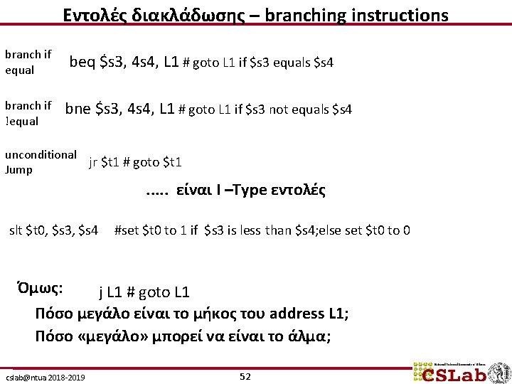 Εντολές διακλάδωσης – branching instructions branch if equal branch if !equal beq $s 3,