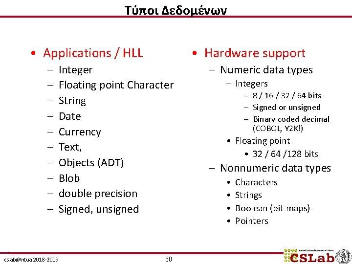 Τύποι Δεδομένων • Applications / HLL – – – – – • Hardware support