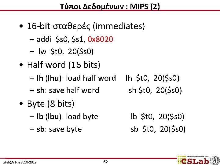 Τύποι Δεδομένων : MIPS (2) • 16 -bit σταθερές (immediates) – addi $s 0,