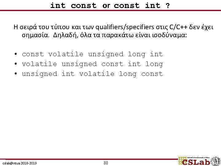 int const or const int ? Η σειρά του τύπου και των qualifiers/specifiers στις