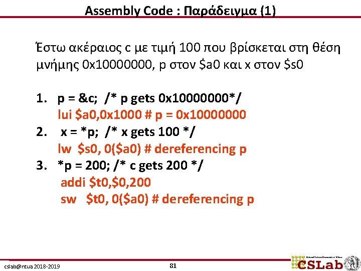 Assembly Code : Παράδειγμα (1) Έστω ακέραιος c με τιμή 100 που βρίσκεται στη