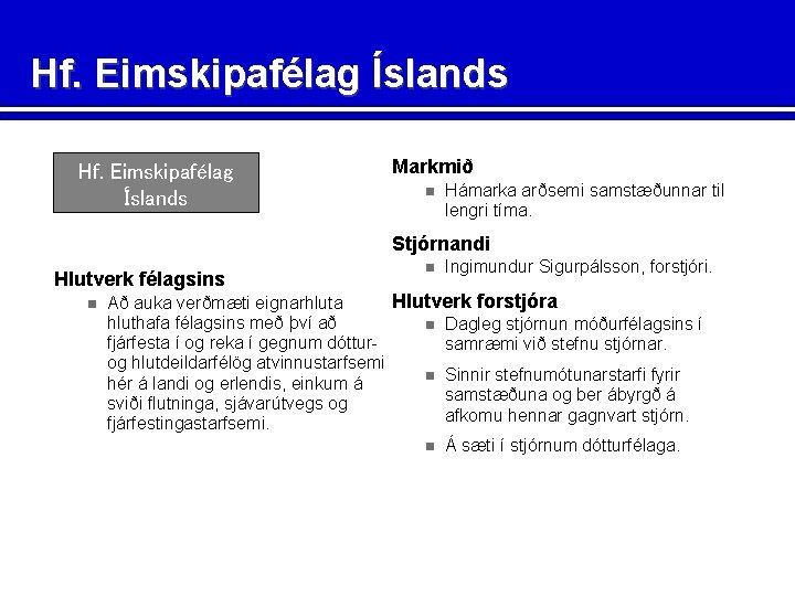 Hf. Eimskipafélag Íslands Markmið n Hámarka arðsemi samstæðunnar til lengri tíma. Stjórnandi Hlutverk félagsins