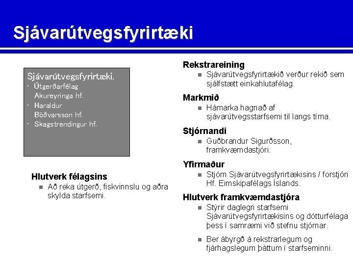 Sjávarútvegsfyrirtæki Rekstrareining Sjávarútvegsfyrirtæki. • Útgerðarfélag Akureyringa hf. • Haraldur Böðvarsson hf. • Skagstrendingur hf.