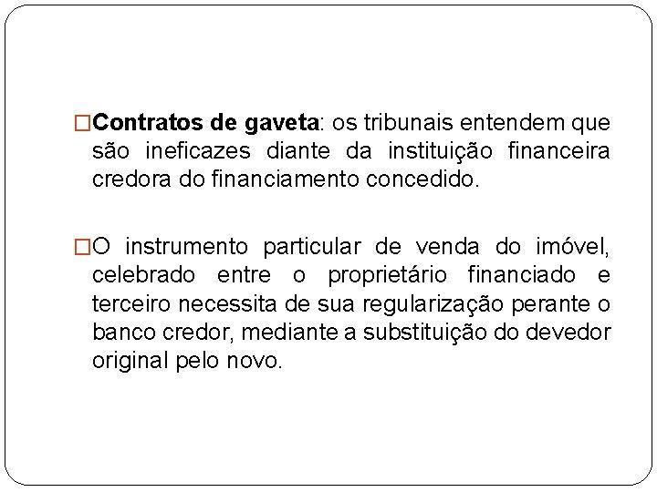 �Contratos de gaveta: os tribunais entendem que são ineficazes diante da instituição financeira credora