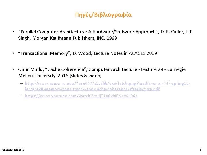 """Πηγές/Βιβλιογραφία • """"Parallel Computer Architecture: A Hardware/Software Approach"""", D. E. Culler, J. P. Singh,"""