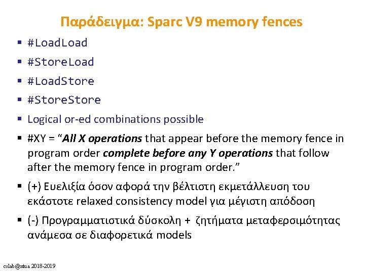 Παράδειγμα: Sparc V 9 memory fences § #Load § #Store. Load § #Load. Store