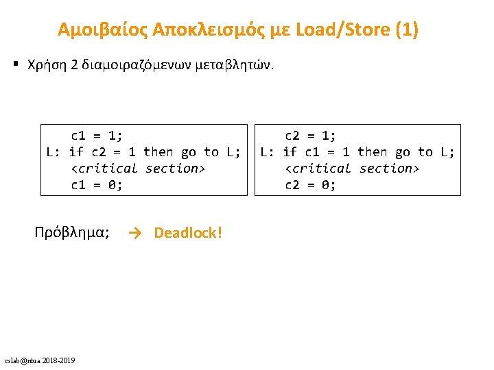 Αμοιβαίος Αποκλεισμός με Load/Store (1) § Χρήση 2 διαμοιραζόμενων μεταβλητών. c 1 = 1;