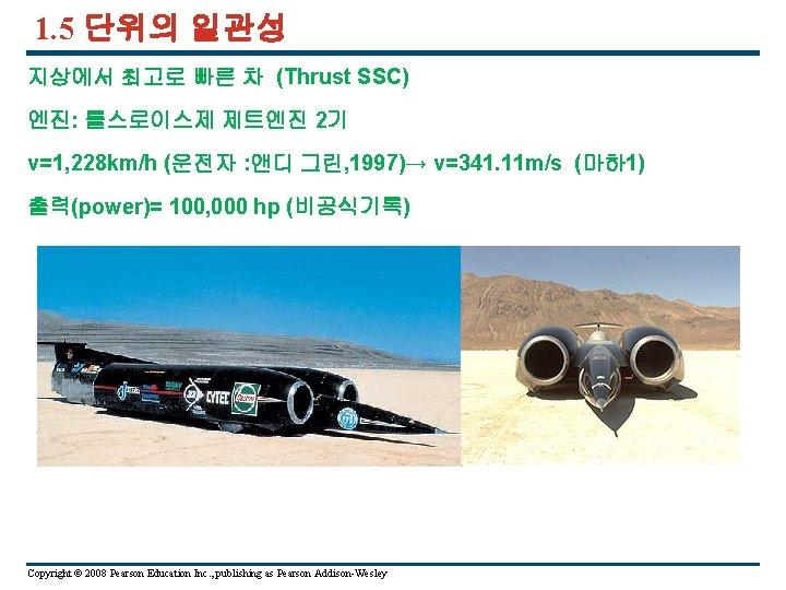 1. 5 단위의 일관성 지상에서 최고로 빠른 차 (Thrust SSC) 엔진: 롤스로이스제 제트엔진 2기