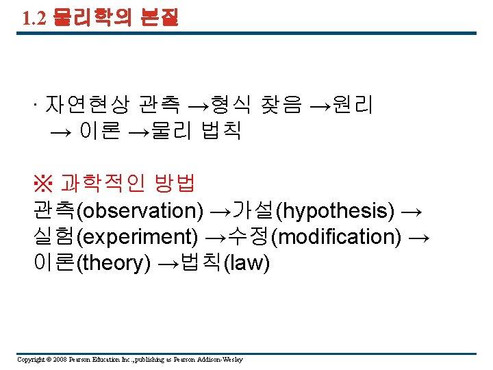 1. 2 물리학의 본질 ∙ 자연현상 관측 →형식 찾음 →원리 → 이론 →물리 법칙