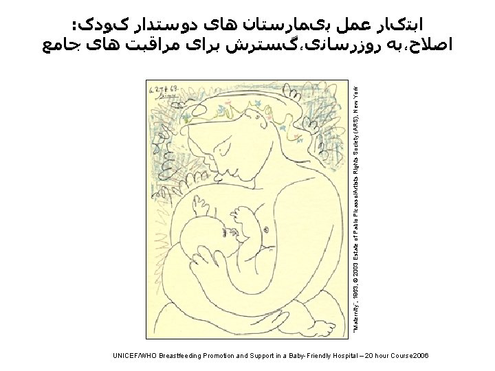 """""""Maternity"""", 1963, © 2003 Estate of Pablo Picasso/Artists Rights Society (ARS), New York :"""