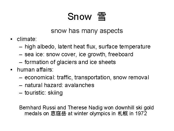 Snow 雪 snow has many aspects • climate: – high albedo, latent heat flux,