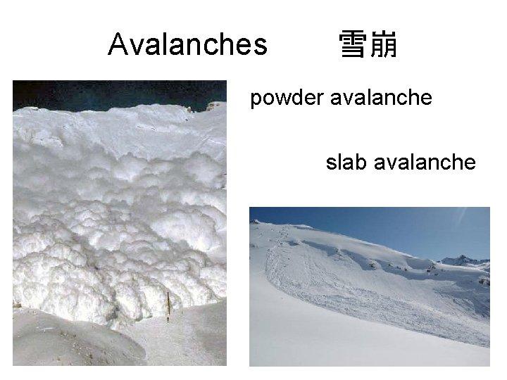 Avalanches 雪崩 powder avalanche slab avalanche