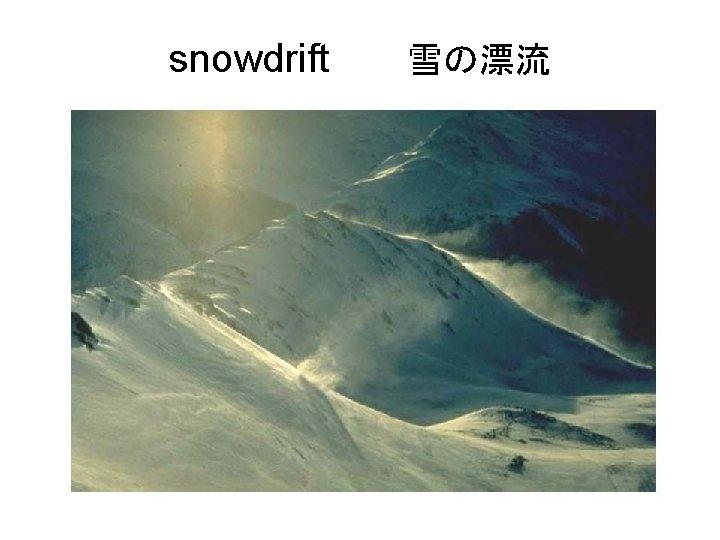 snowdrift 雪の漂流