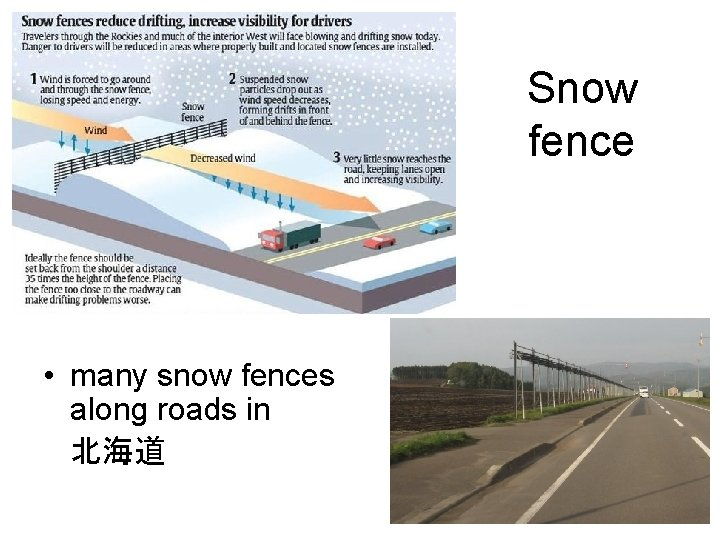Snow fence • many snow fences along roads in 北海道
