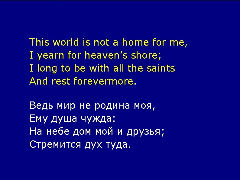 This world is not a home for me, I yearn for heaven's shore; I