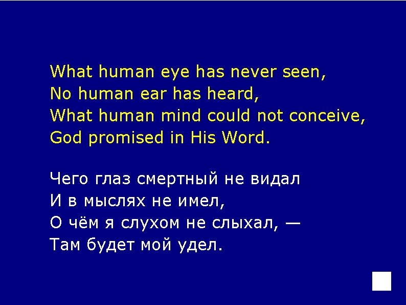 What human eye has never seen, No human ear has heard, What human mind