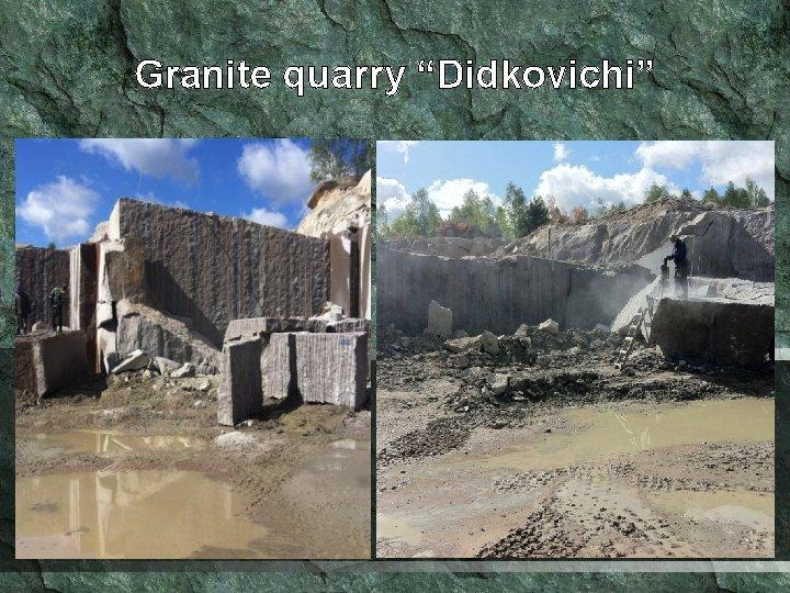 """Granite quarry """"Didkovichi"""""""