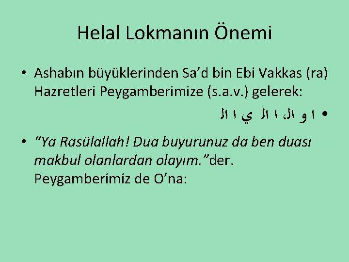 Helal Lokmanın Önemi • Ashabın büyüklerinden Sa'd bin Ebi Vakkas (ra) Hazretleri Peygamberimize (s.