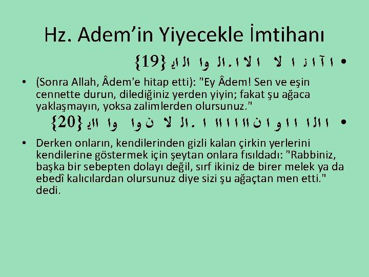 Hz. Adem'in Yiyecekle İmtihanı {19} • ﺍ آ ﺍ ﻧ ﺍ ﻻ ﺍ ـ