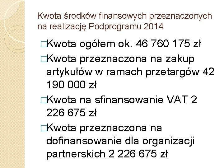 Kwota środków finansowych przeznaczonych na realizację Podprogramu 2014 �Kwota ogółem ok. 46 760 175
