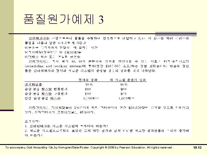 품질원가예제 3 To accompany Cost Accounting 12 e, by Horngren/Datar/Foster. Copyright © 2006 by