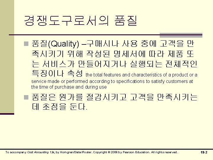 경쟁도구로서의 품질 n 품질(Quality) –구매시나 사용 중에 고객을 만 족시키기 위해 작성된 명세서에 따라