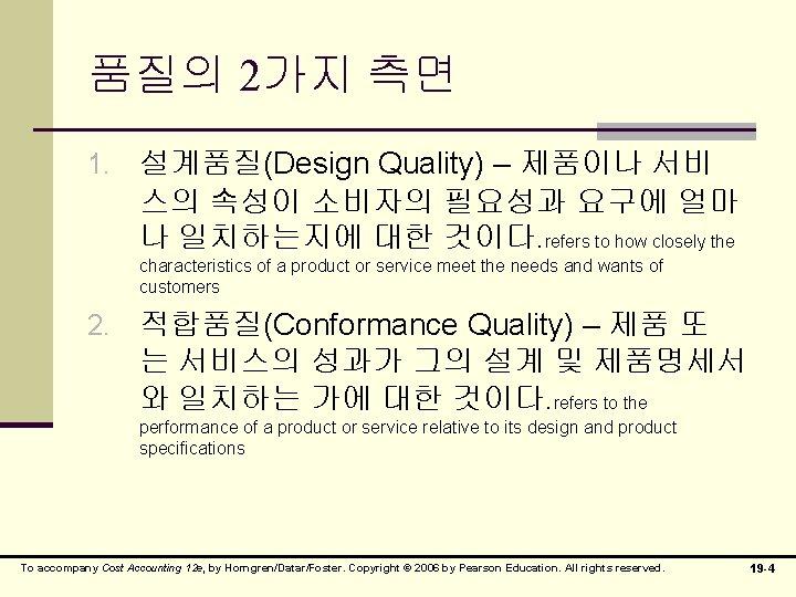 품질의 2가지 측면 1. 설계품질(Design Quality) – 제품이나 서비 스의 속성이 소비자의 필요성과 요구에