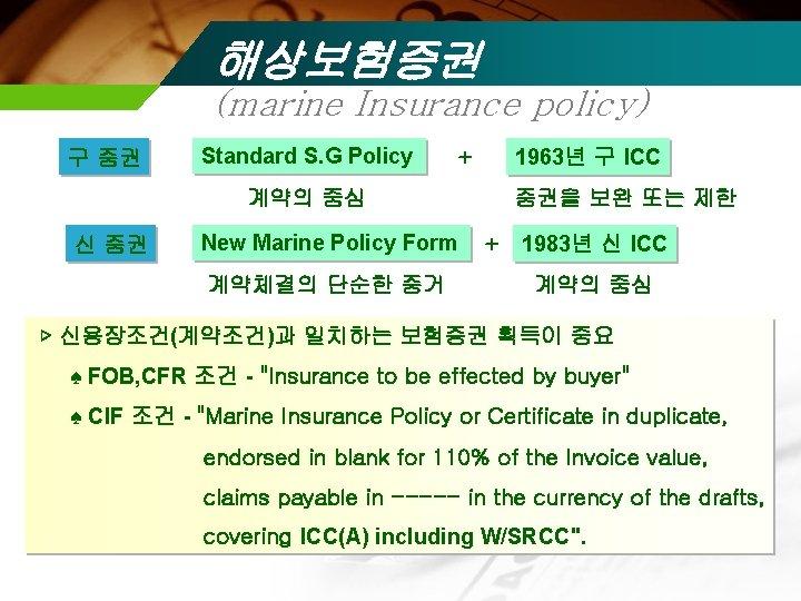 해상보험증권 (marine Insurance policy) 구 증권 Standard S. G Policy + 계약의 중심 신