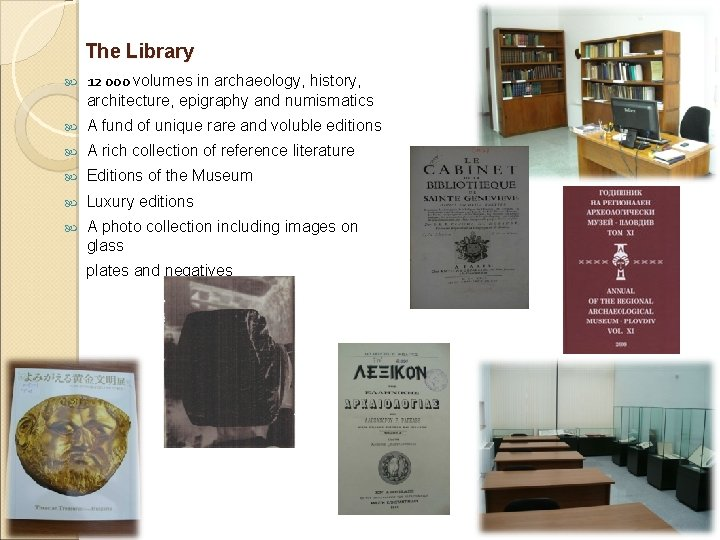 The Library 12 000 volumes in archaeology, history, architecture, epigraphy and numismatics A fund