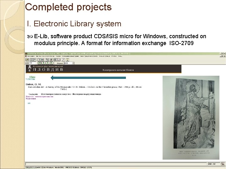 Completed projects І. Electronic Library system E-Lib, software product CDS/ISIS micro for Windows, constructed