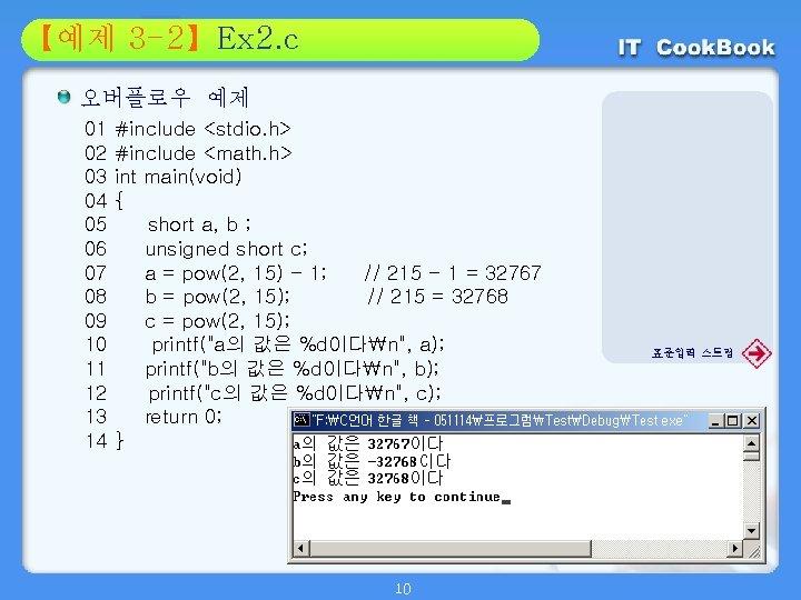Section 3 -2】Ex 2. c 01 【예제 02 오버플로우 예제 01 02 03 04