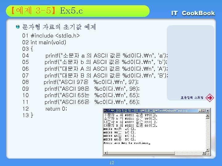 Section 3 -5】Ex 5. c 01 【예제 02 문자형 자료의 초기값 예제 01 02