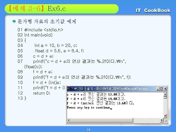 Section 3 -6】Ex 6. c 01 【예제 02 문자형 자료의 초기값 예제 01 02