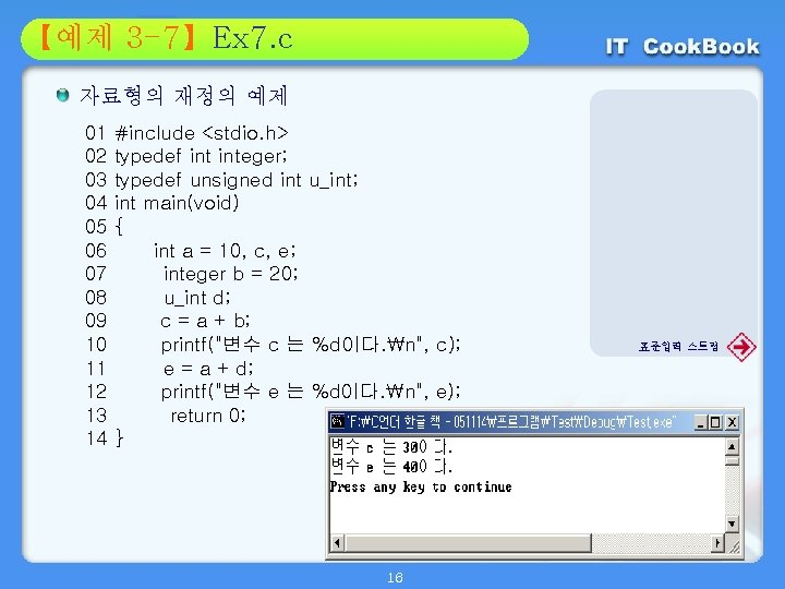 Section 3 -7】Ex 7. c 01 【예제 02 자료형의 재정의 예제 01 02 03