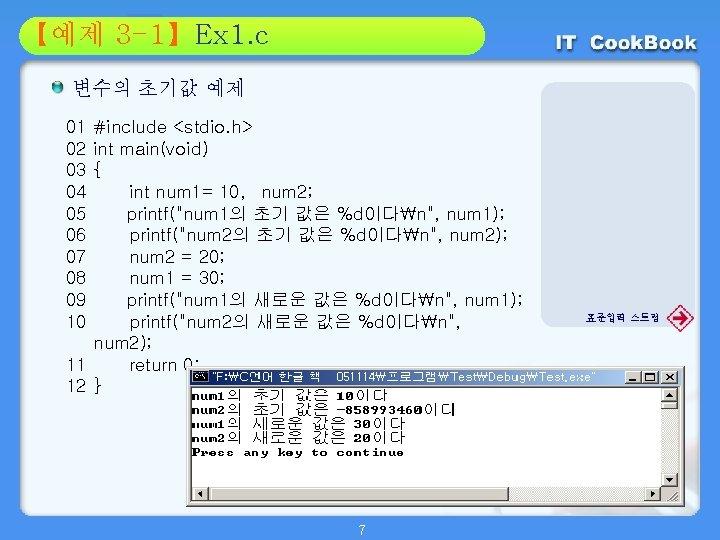 Section 3 -1】Ex 1. c 01 【예제 02 변수의 초기값 예제 01 #include <stdio.