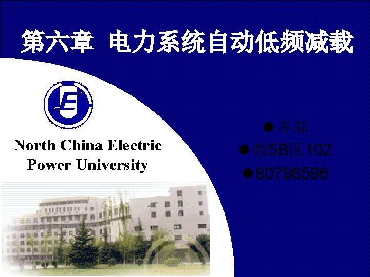 第六章 电力系统自动低频减载 North China Electric Power University l 齐郑 l 教 5 B区 102