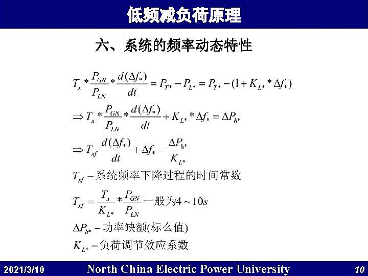 低频减负荷原理 六、系统的频率动态特性 2021/3/10 North China Electric Power University 10