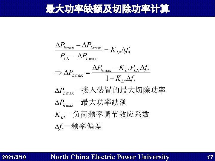 最大功率缺额及切除功率计算 2021/3/10 North China Electric Power University 17