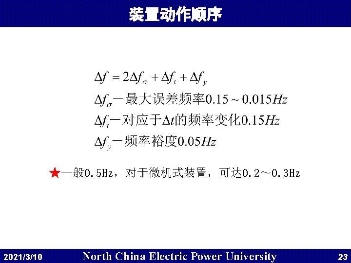 装置动作顺序 ★一般 0. 5 Hz,对于微机式装置,可达 0. 2~ 0. 3 Hz 2021/3/10 North China Electric