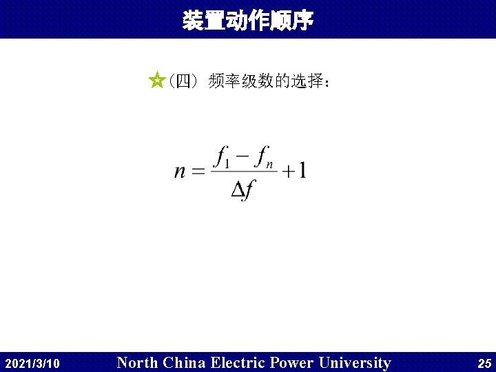 装置动作顺序 ☆(四) 频率级数的选择: 2021/3/10 North China Electric Power University 25