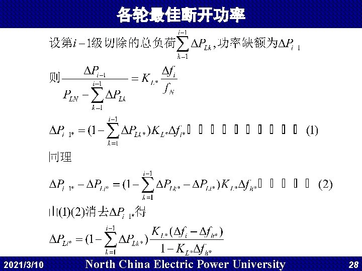 各轮最佳断开功率 2021/3/10 North China Electric Power University 28