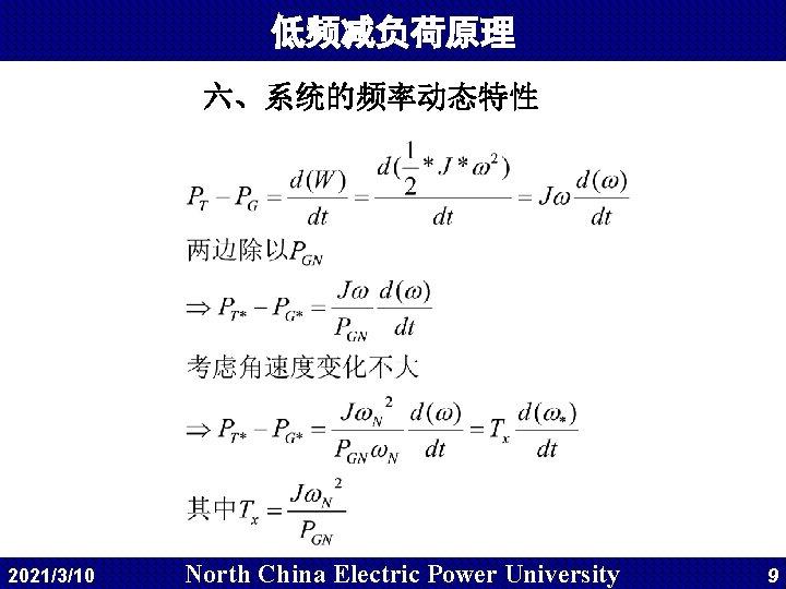 低频减负荷原理 六、系统的频率动态特性 2021/3/10 North China Electric Power University 9