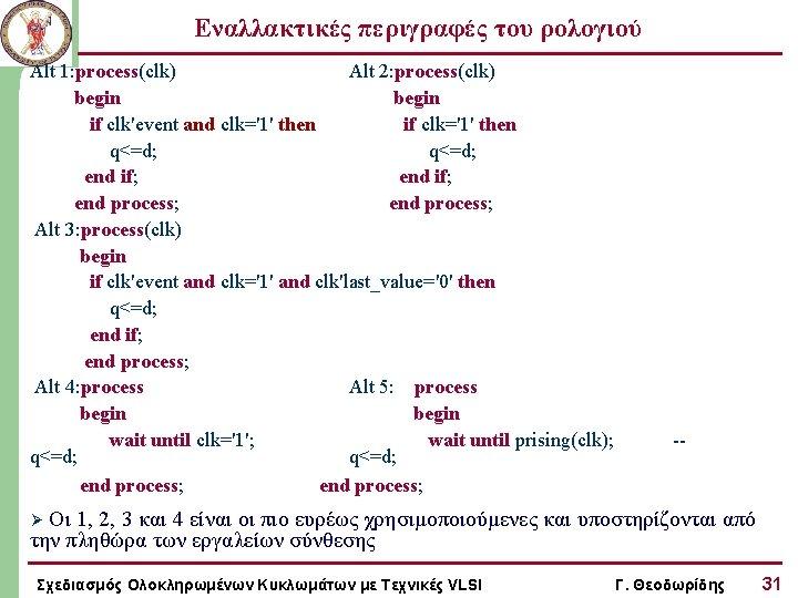Εναλλακτικές περιγραφές του ρολογιού Alt 1: process(clk) Alt 2: process(clk) begin if clk'event and