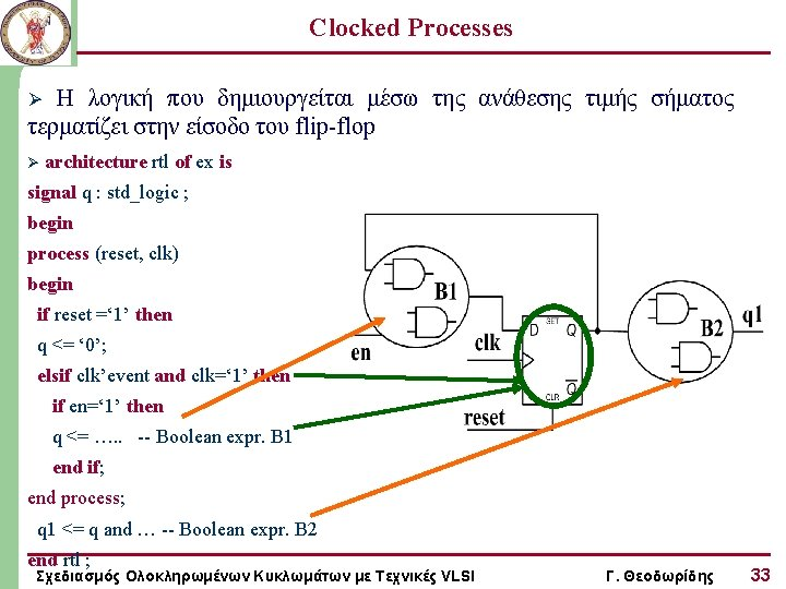 Clocked Processes Ø Η λογική που δημιουργείται μέσω της ανάθεσης τιμής σήματος τερματίζει στην