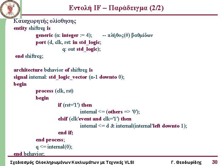Εντολή IF – Παράδειγμα (2/2) Καταχωρητής ολίσθησης entity shiftreg is generic (n: integer :