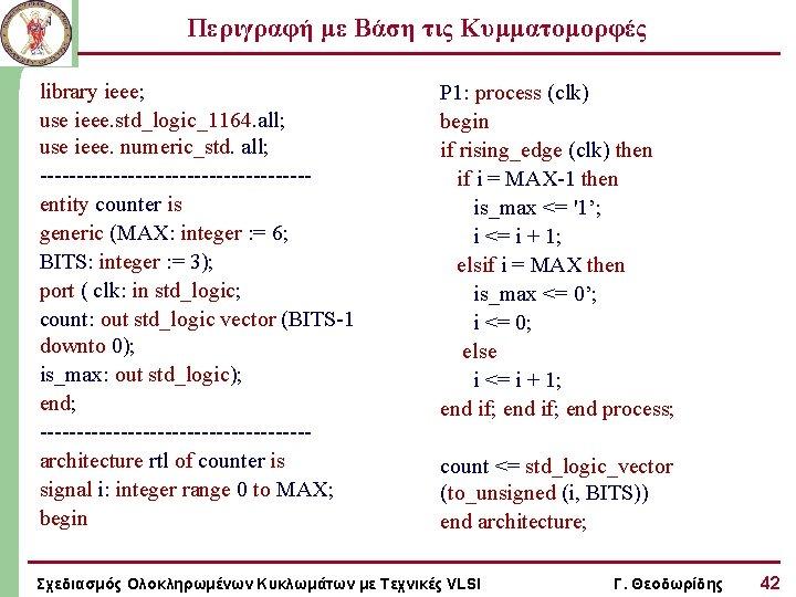 Περιγραφή με Βάση τις Κυμματομορφές library ieee; use ieee. std_logic_1164. all; use ieee. numeric_std.