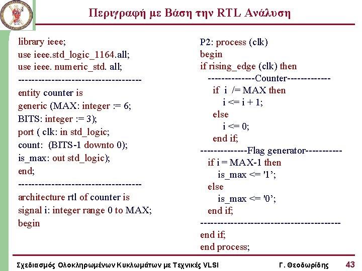 Περιγραφή με Βάση την RTL Ανάλυση library ieee; use ieee. std_logic_1164. all; use ieee.