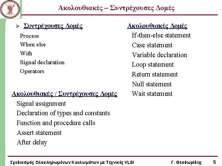 Ακολουθιακές – Συντρέχουσες Δομές Ø Συντρέχουσες Δομές Process When else With Signal declaration Operators