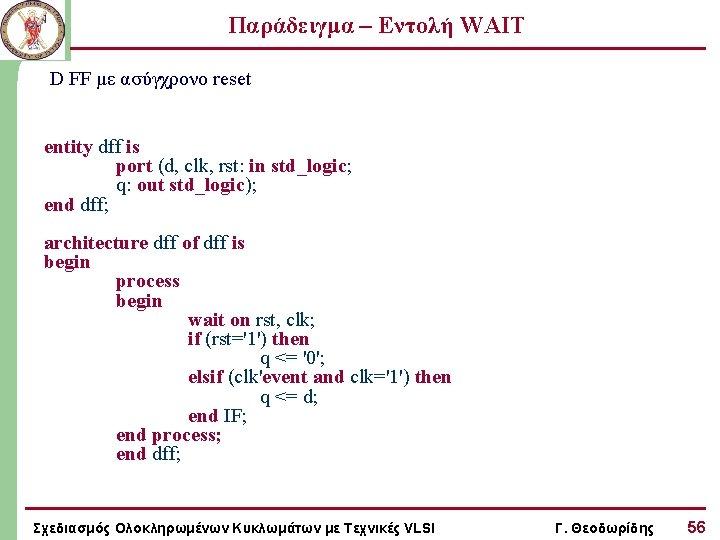 Παράδειγμα – Εντολή WAIT D FF με ασύγχρονο reset entity dff is port (d,